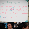 Sign in Tahrir